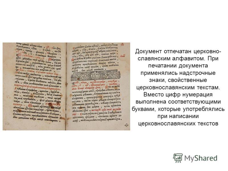 Документ отпечатан церковно- славянским алфавитом. При печатании документа применялись надстрочные знаки, свойственные церковнославянским текстам. Вместо цифр нумерация выполнена соответствующими буквами, которые употреблялись при написании церковнос