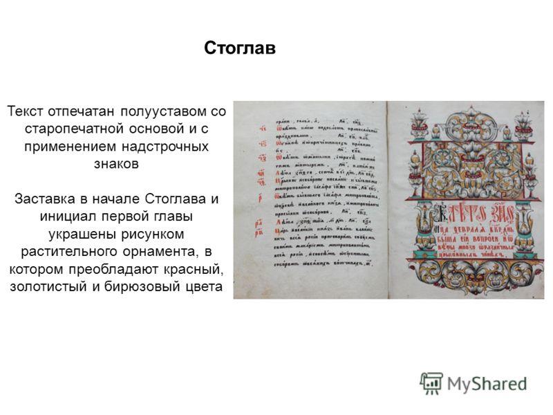 Текст отпечатан полууставом со старопечатной основой и с применением надстрочных знаков Заставка в начале Стоглава и инициал первой главы украшены рисунком растительного орнамента, в котором преобладают красный, золотистый и бирюзовый цвета Стоглав