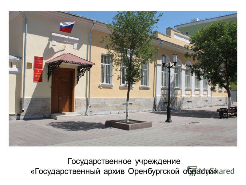 Государственное учреждение «Государственный архив Оренбургской области»