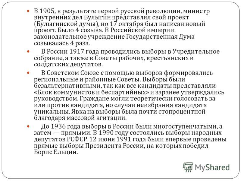 В 1905, в результате первой русской революции, министр внутренних дел Булыгин представлял свой проект ( Булыгинской думы ), но 17 октября был написан новый проект. Было 4 созыва. В Российской империи законодательное учреждение Государственная Дума со