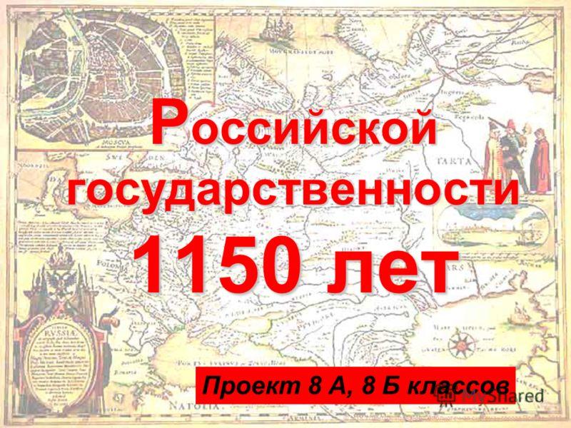 © МУК «Централизованная библиотечная система» города Пскова, 2011 Р оссийской государственности 1150 лет Проект 8 А, 8 Б классов