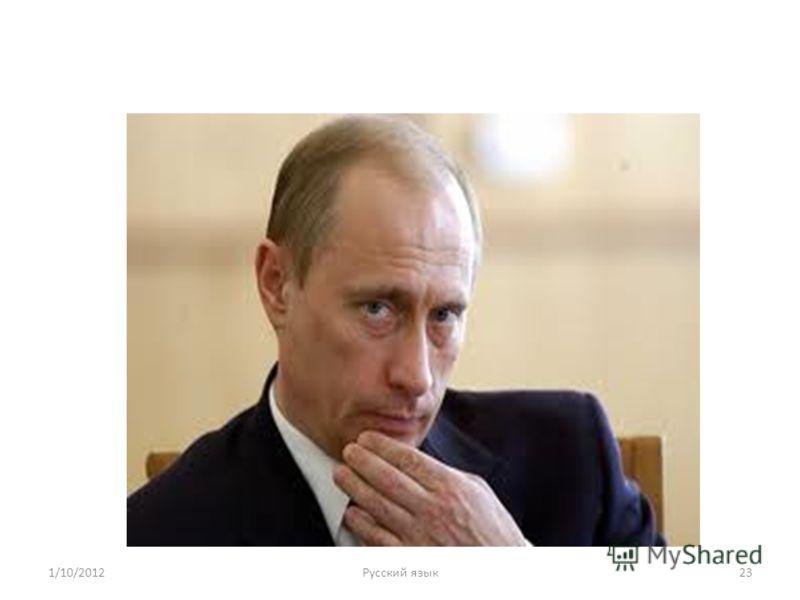 1/10/2012Русский язык23