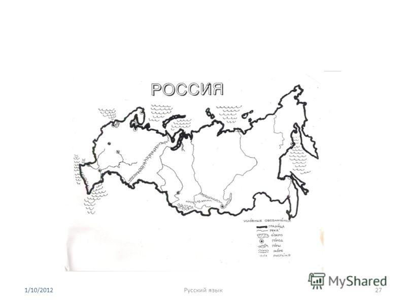 1/10/201227Русский язык