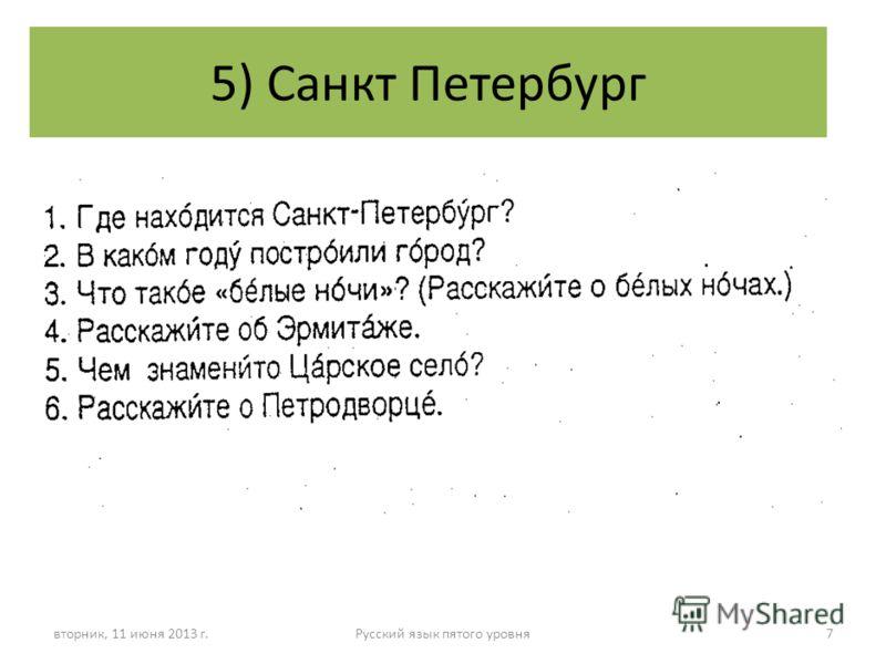 5) Санкт Петербург вторник, 11 июня 2013 г.Русский язык пятого уровня7