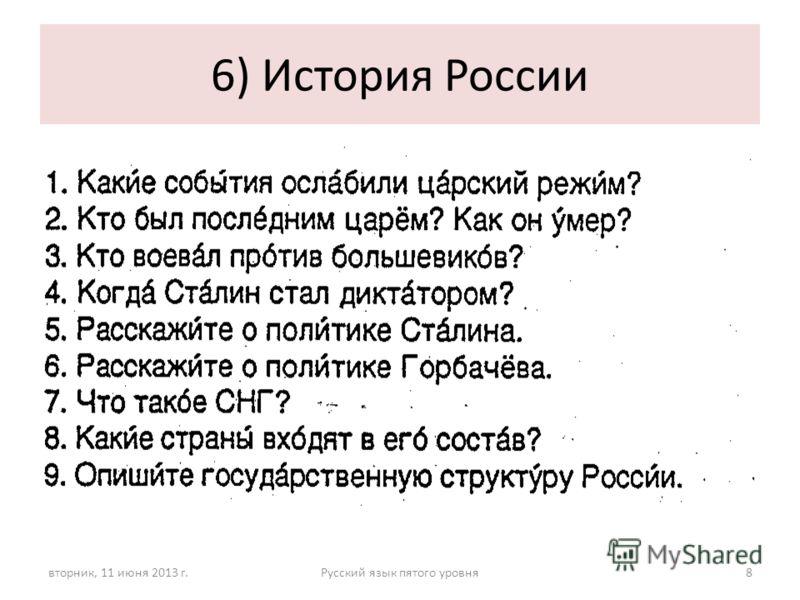 6) История России вторник, 11 июня 2013 г.Русский язык пятого уровня8