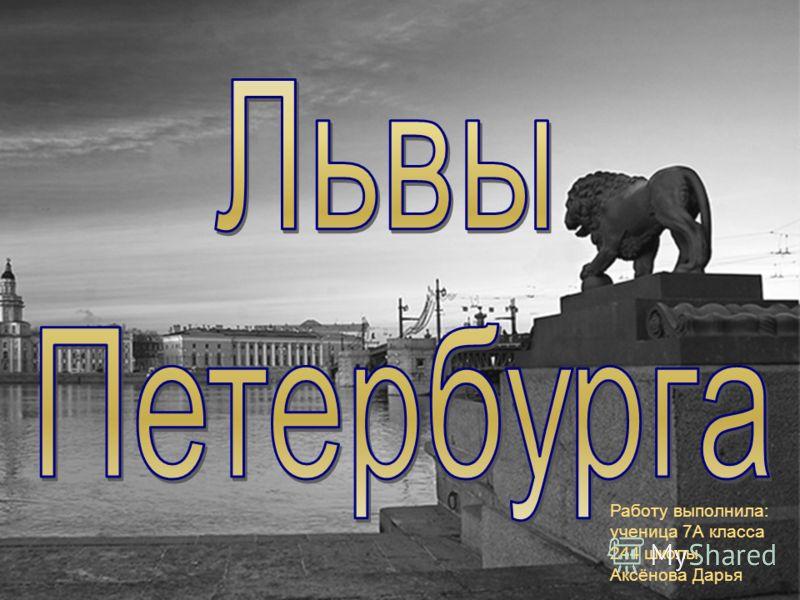 Работу выполнила: ученица 7А класса 244 школы Аксёнова Дарья