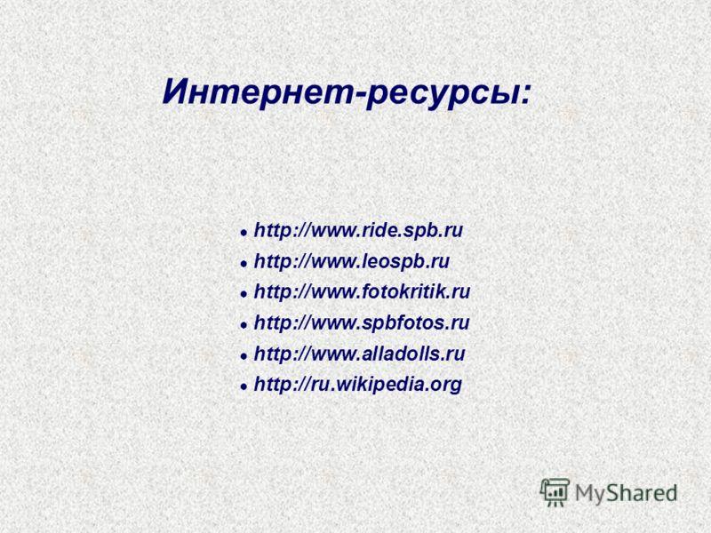http://www.ride.spb.ru http://www.leospb.ru http://www.fotokritik.ru http://www.spbfotos.ru http://www.alladolls.ru http://ru.wikipedia.org Интернет-ресурсы: