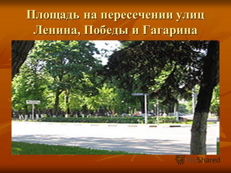 Площадь на пересечении улиц Ленина, Победы и Гагарина