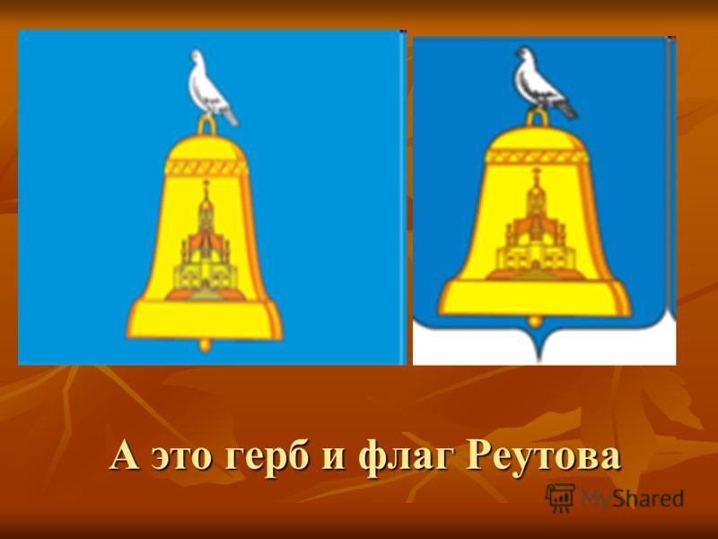 А это герб и флаг Реутова