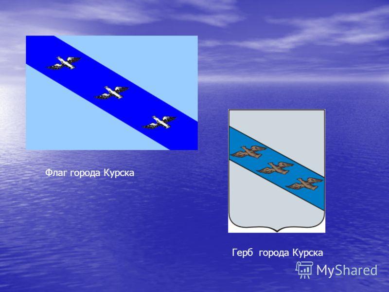 Флаг города Курска Герб города Курска