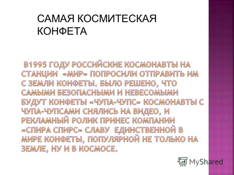 САМАЯ КОСМИТЕСКАЯ КОНФЕТА
