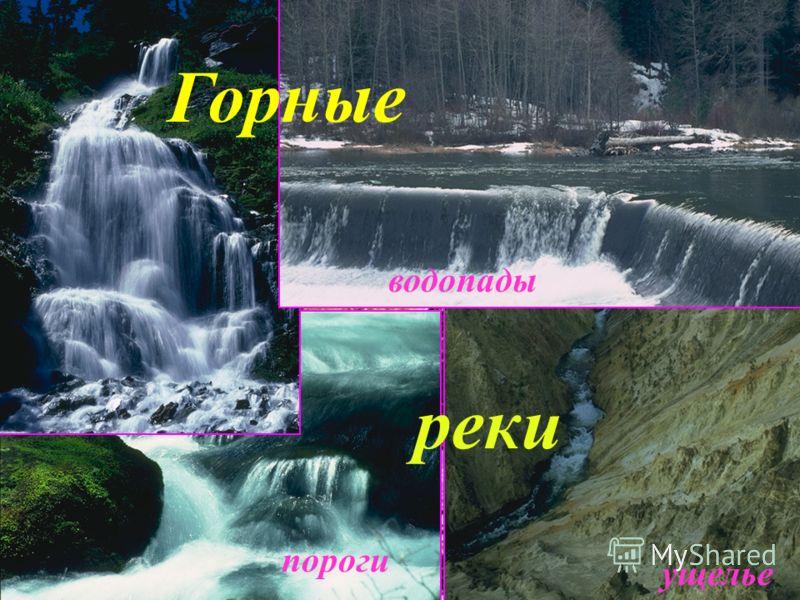 Горные реки ущелье пороги водопады