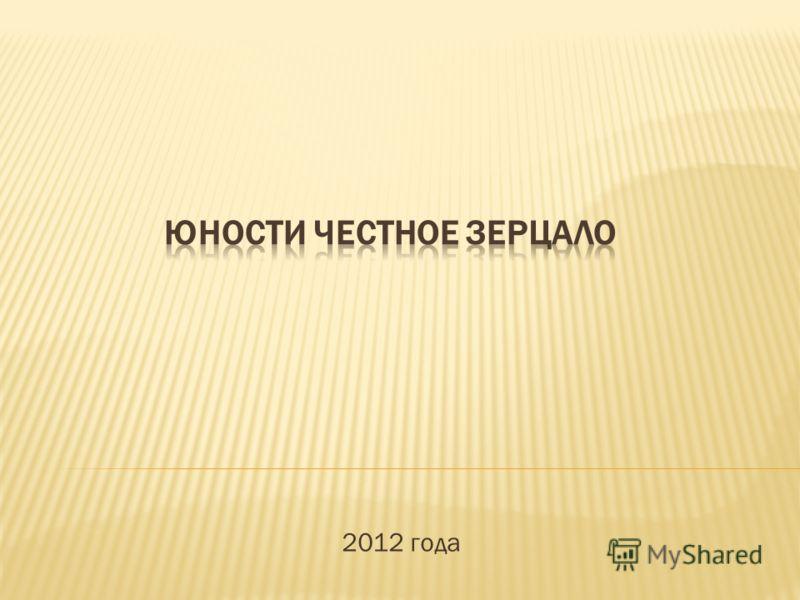 2012 года