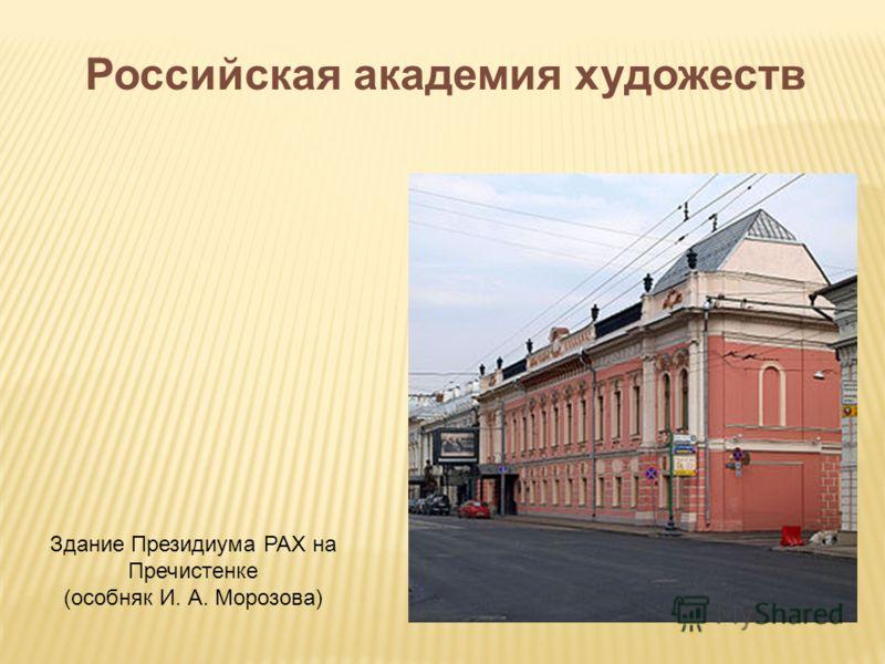 Российская академия художеств Здание Президиума РАХ на Пречистенке (особняк И. А. Морозова)