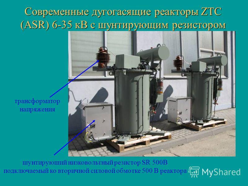 Современные дугогасящие реакторы ZTC (ASR) 6-35 кВ с шунтирующим резистором шунтирующий низковольтный резистор SR 500В подключаемый ко вторичной силовой обмотке 500 В реактора трансформатор напряжения