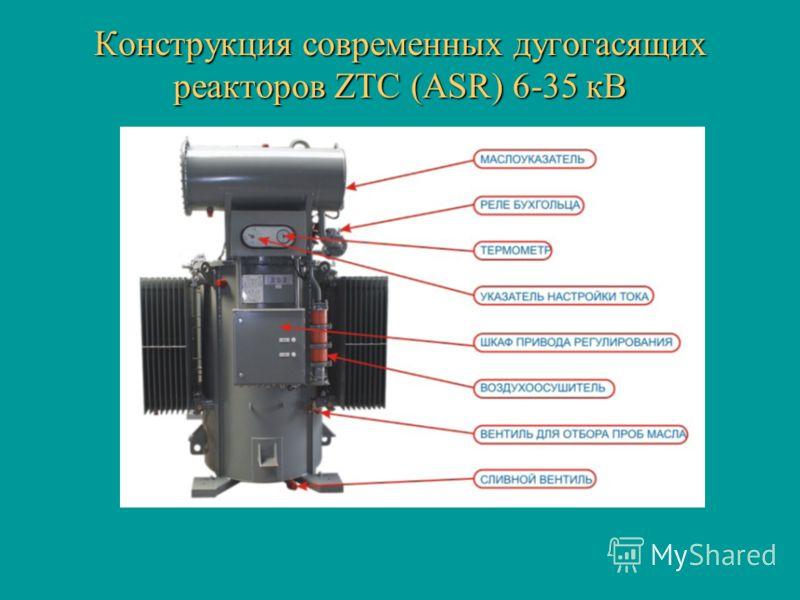 Конструкция современных дугогасящих реакторов ZTC (ASR) 6-35 кВ