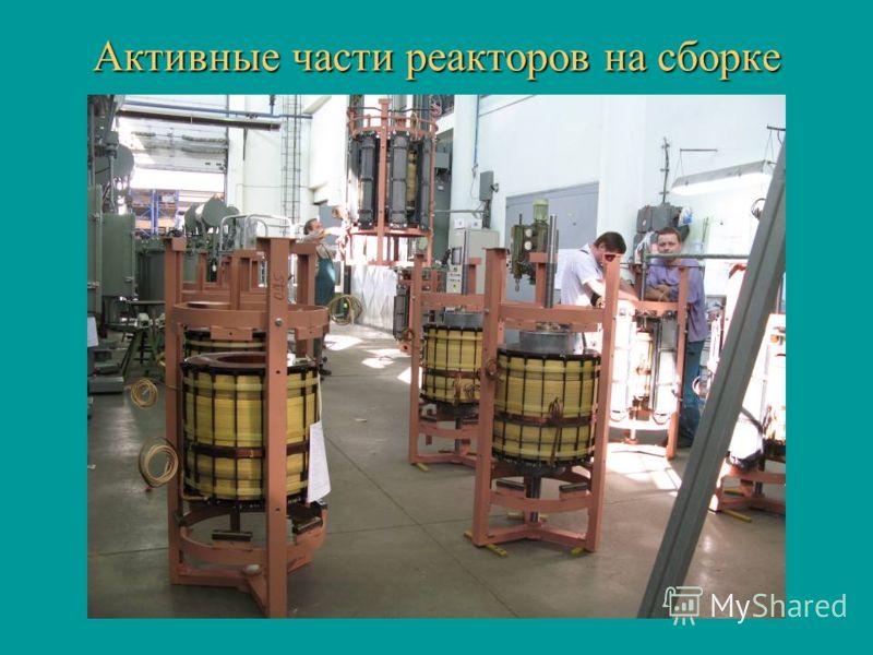Активные части реакторов на сборке