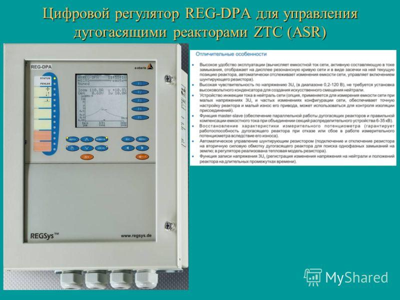 Цифровой регулятор REG-DPA для управления дугогасящими реакторами ZTC (ASR)