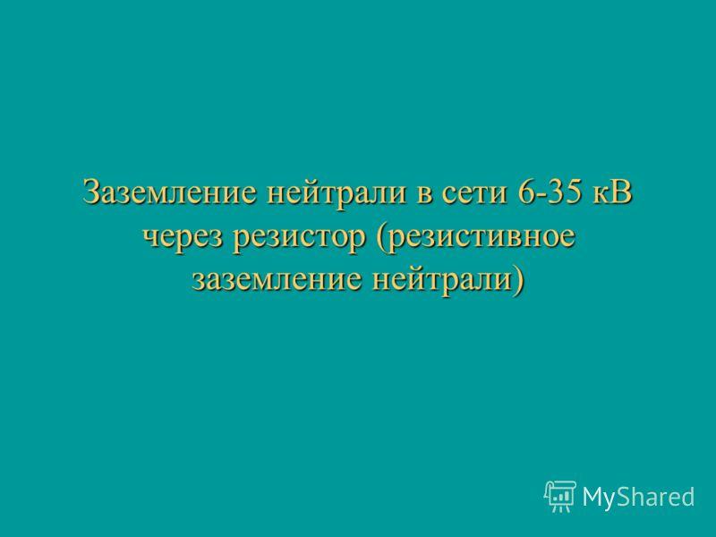 Заземление нейтрали в сети 6-35 кВ через резистор (резистивное заземление нейтрали)