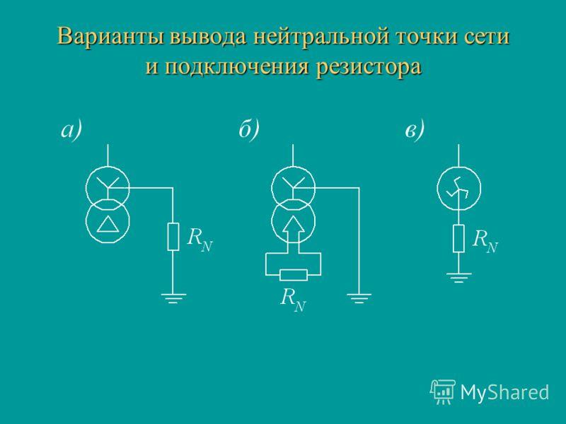 Варианты вывода нейтральной точки сети и подключения резистора