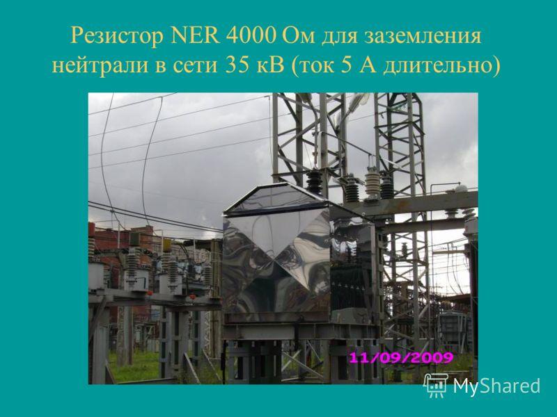Резистор NER 4000 Ом для заземления нейтрали в сети 35 кВ (ток 5 А длительно)