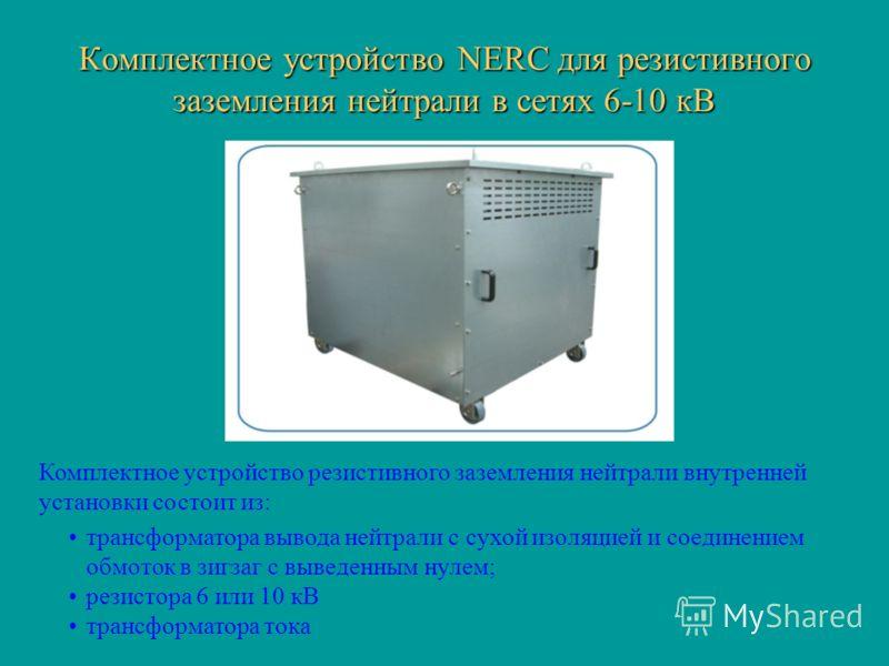 Комплектное устройство NERC для резистивного заземления нейтрали в сетях 6-10 кВ Комплектное устройство резистивного заземления нейтрали внутренней установки состоит из: трансформатора вывода нейтрали с сухой изоляцией и соединением обмоток в зигзаг