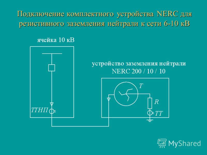 Подключение комплектного устройства NERC для резистивного заземления нейтрали к сети 6-10 кВ