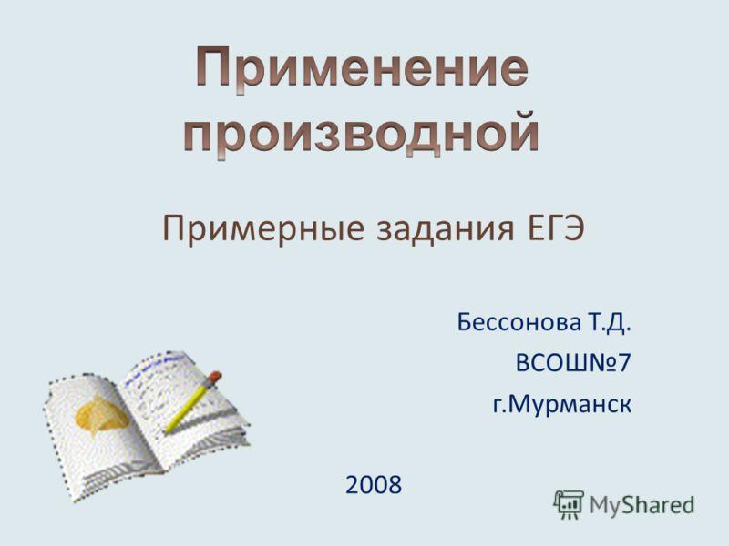 Примерные задания ЕГЭ Бессонова Т.Д. ВСОШ7 г.Мурманск 2008