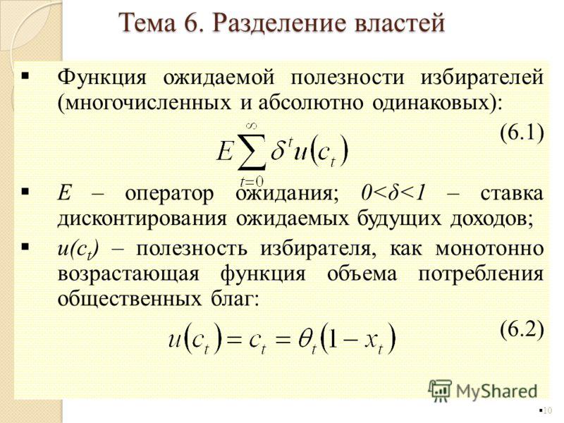 Функция ожидаемой полезности избирателей (многочисленных и абсолютно одинаковых): (6.1) E – оператор ожидания; 0