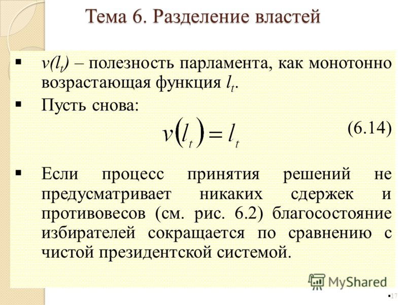 v(l t ) – полезность парламента, как монотонно возрастающая функция l t. Пусть снова: (6.14) Если процесс принятия решений не предусматривает никаких сдержек и противовесов (см. рис. 6.2) благосостояние избирателей сокращается по сравнению с чистой п