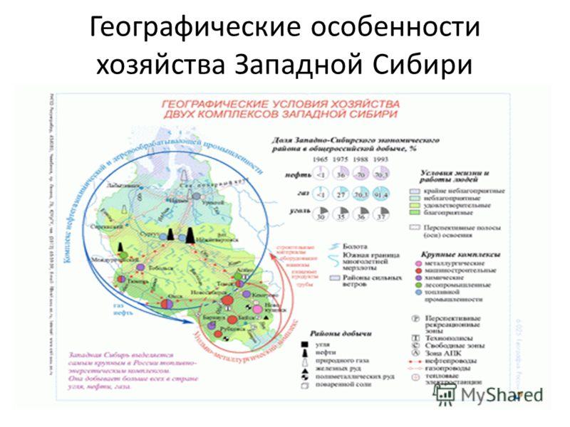 Географические особенности хозяйства Западной Сибири