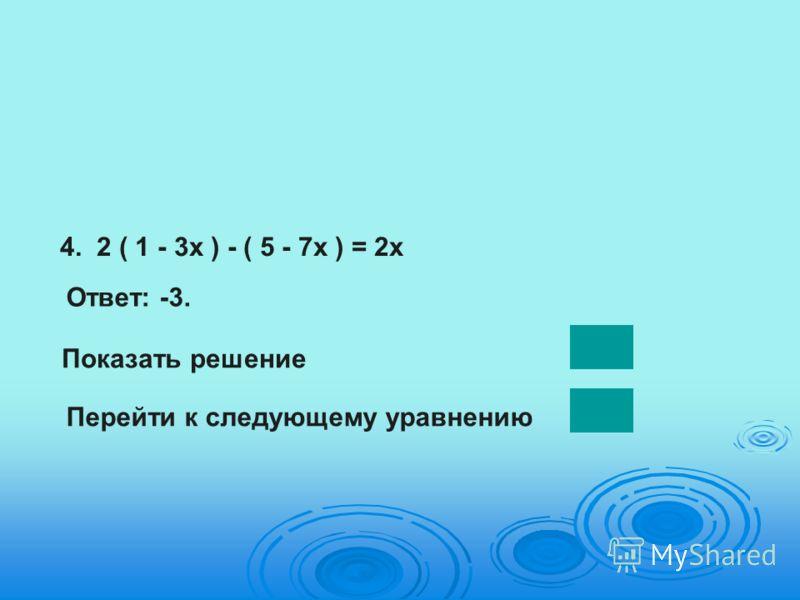 4. 2 ( 1 - 3х ) - ( 5 - 7х ) = 2х Ответ: -3. Показать решение Перейти к следующему уравнению
