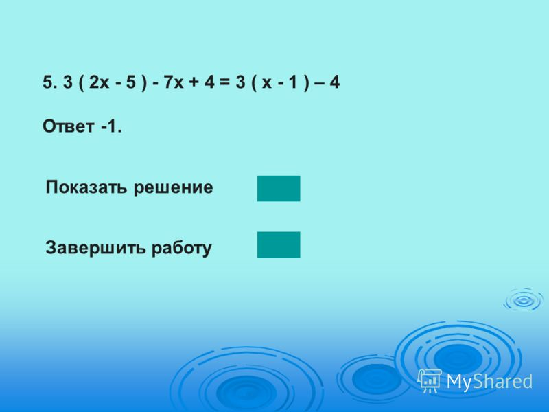 5.3 ( 2х - 5 ) - 7х + 4 = 3 ( х - 1 ) – 4 Ответ -1. Показать решение Завершить работу