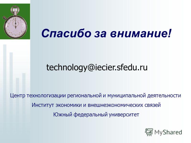 Спасибо за внимание! Центр технологизации региональной и муниципальной деятельности Институт экономики и внешнеэкономических связей Южный федеральный университет technology@iecier.sfedu.ru