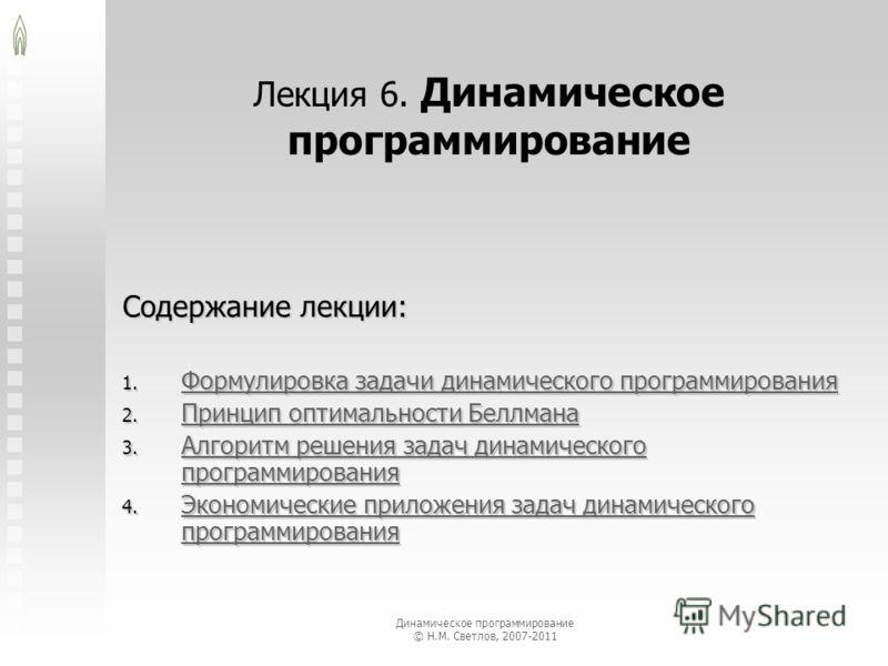 Лекция 6. Динамическое программирование Содержание лекции: 1. Формулировка задачи динамического программирования Формулировка задачи динамического программирования Формулировка задачи динамического программирования 2. Принцип оптимальности Беллмана П
