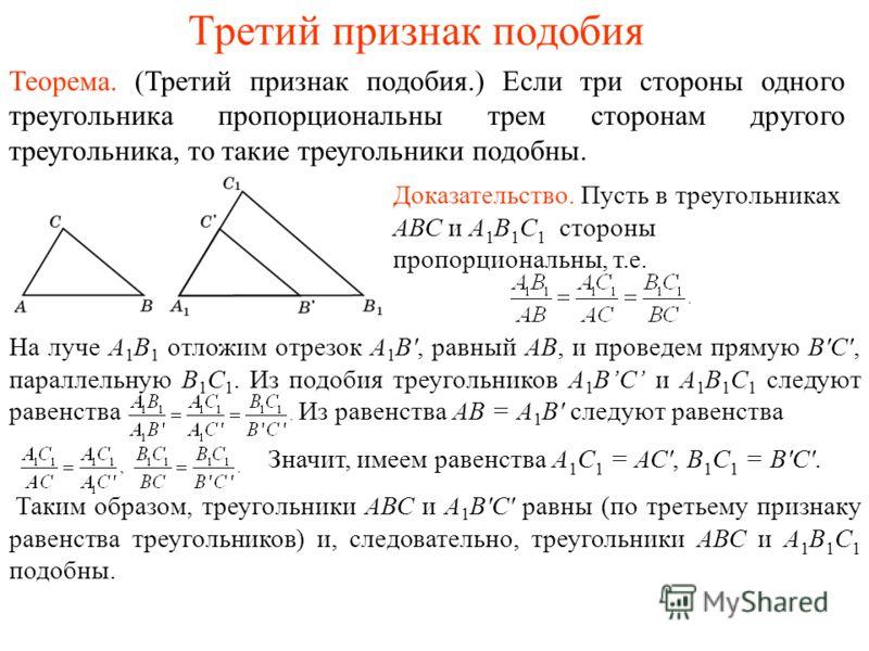 Третий признак подобия Теорема. (Третий признак подобия.) Если три стороны одного треугольника пропорциональны трем сторонам другого треугольника, то такие треугольники подобны. На луче А 1 В 1 отложим отрезок А 1 В', равный АВ, и проведем прямую B'C