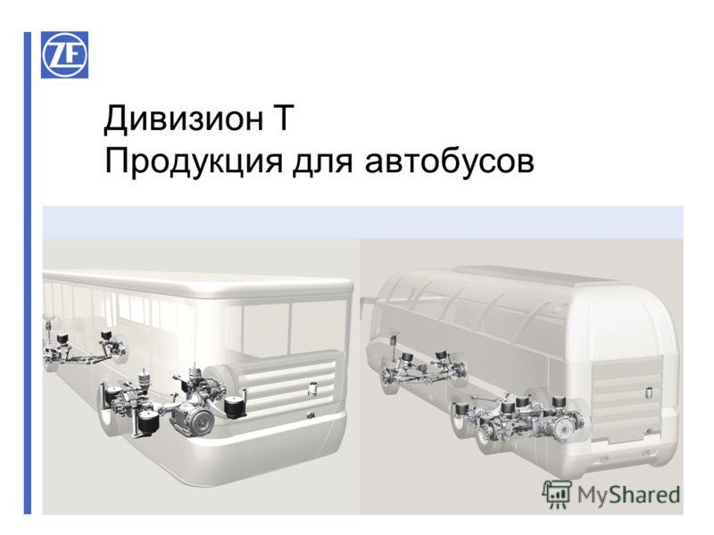Дивизион T Продукция для автобусов