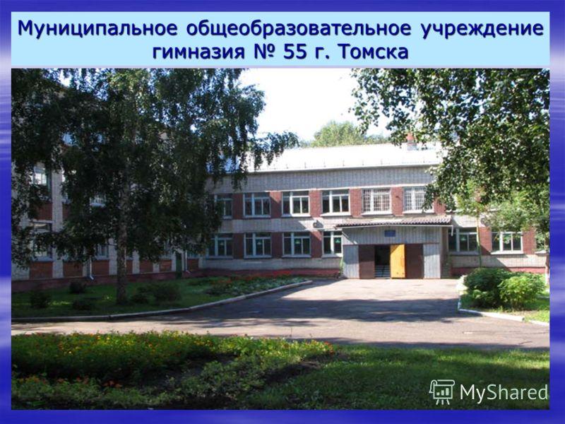 Муниципальное общеобразовательное учреждение гимназия 55 г. Томска