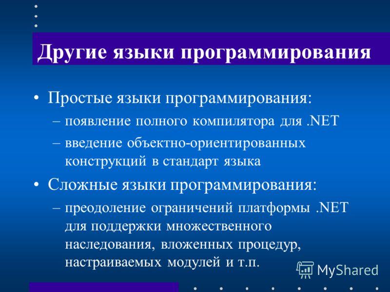 Другие языки программирования Простые языки программирования: –появление полного компилятора для.NET –введение объектно-ориентированных конструкций в стандарт языка Сложные языки программирования: –преодоление ограничений платформы.NET для поддержки