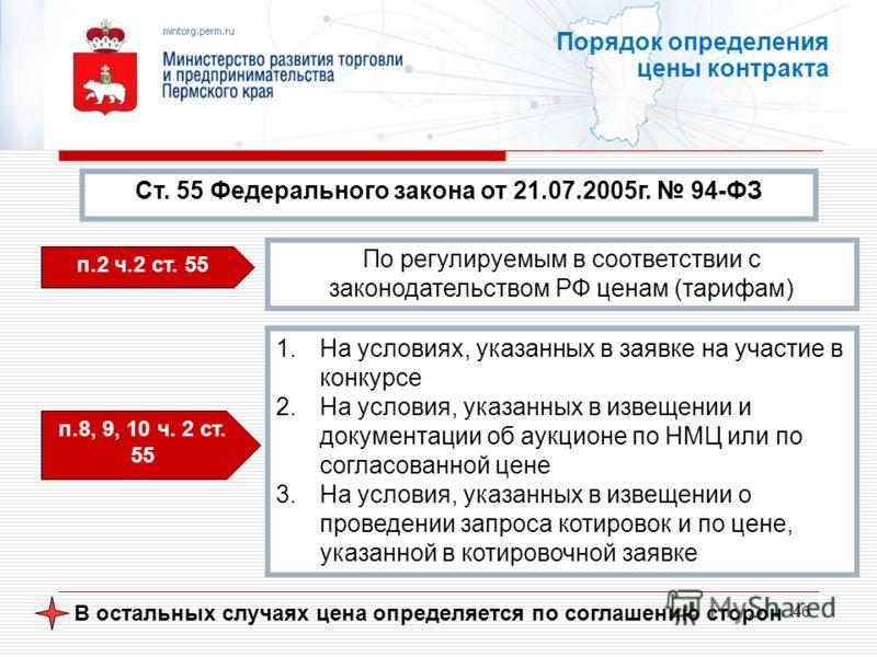 46 Порядок определения цены контракта п.2 ч.2 ст. 55 п.8, 9, 10 ч. 2 ст. 55 По регулируемым в соответствии с законодательством РФ ценам (тарифам) 1.На условиях, указанных в заявке на участие в конкурсе 2.На условия, указанных в извещении и документац
