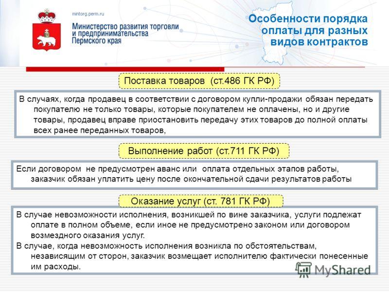54 Особенности порядка оплаты для разных видов контрактов Поставка товаров (ст.486 ГК РФ) В случаях, когда продавец в соответствии с договором купли-продажи обязан передать покупателю не только товары, которые покупателем не оплачены, но и другие тов