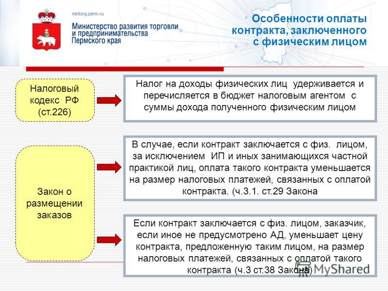 55 Особенности оплаты контракта, заключенного с физическим лицом Налоговый кодекс РФ (ст.226) Налог на доходы физических лиц удерживается и перечисляется в бюджет налоговым агентом с суммы дохода полученного физическим лицом В случае, если контракт з