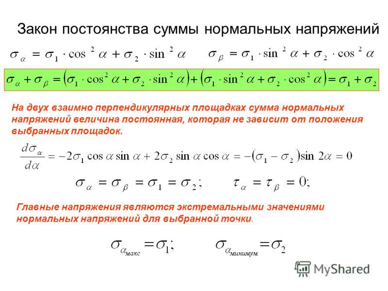 Закон постоянства суммы нормальных напряжений На двух взаимно перпендикулярных площадках сумма нормальных напряжений величина постоянная, которая не зависит от положения выбранных площадок. Главные напряжения являются экстремальными значениями нормал