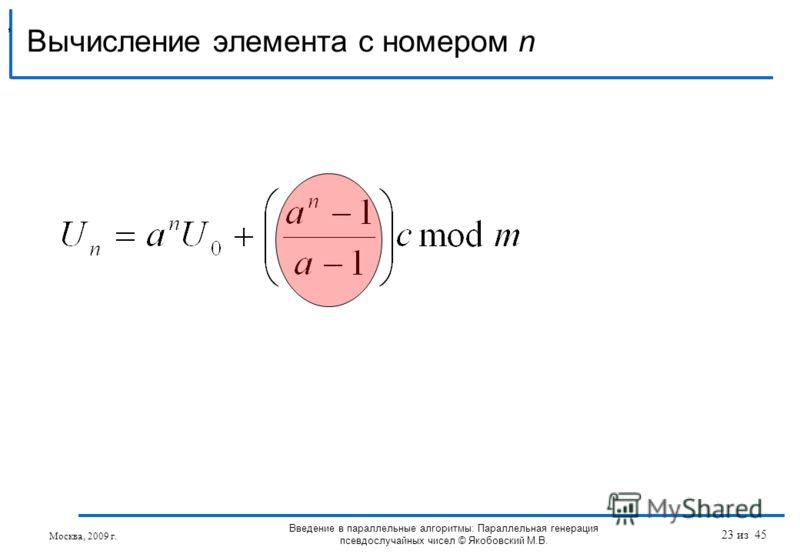 Вычисление элемента с номером n, Москва, 2009 г. Введение в параллельные алгоритмы: Параллельная генерация псевдослучайных чисел © Якобовский М.В. 23 из 45