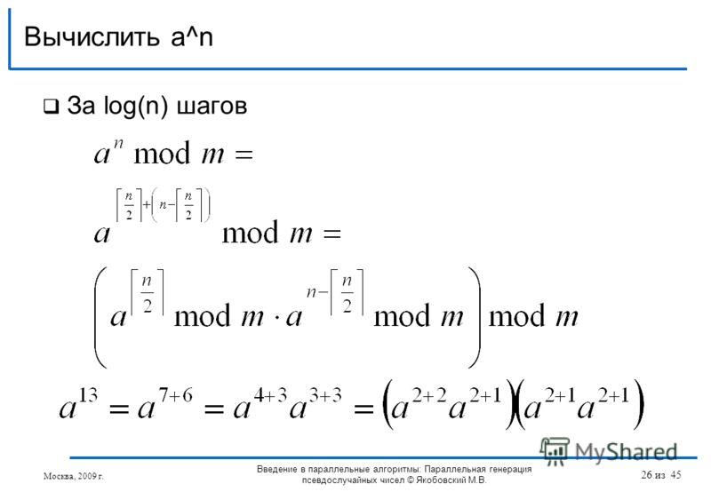 За log(n) шагов Вычислить a^n Москва, 2009 г. Введение в параллельные алгоритмы: Параллельная генерация псевдослучайных чисел © Якобовский М.В. 26 из 45