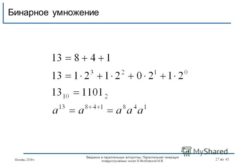 Бинарное умножение Москва, 2009 г. Введение в параллельные алгоритмы: Параллельная генерация псевдослучайных чисел © Якобовский М.В. 27 из 45