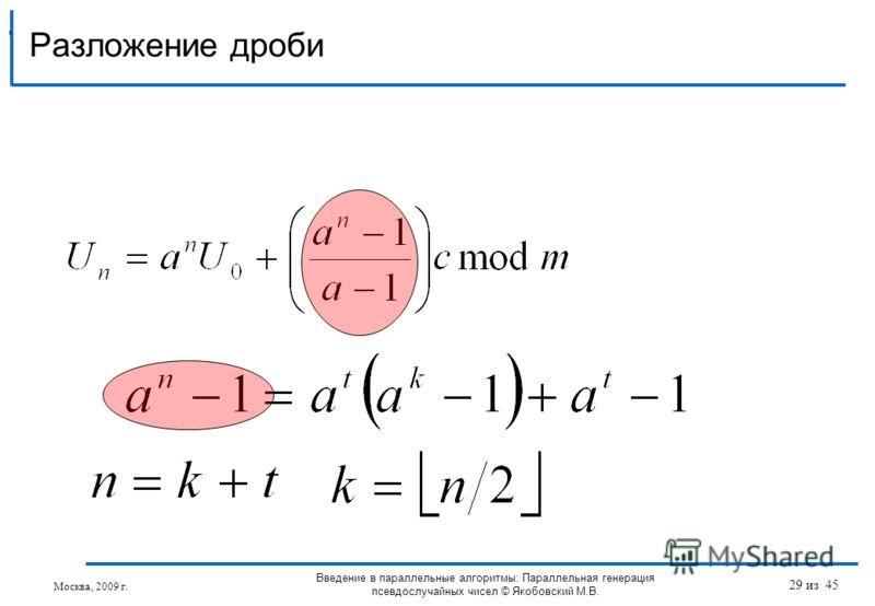 Разложение дроби, Москва, 2009 г. Введение в параллельные алгоритмы: Параллельная генерация псевдослучайных чисел © Якобовский М.В. 29 из 45