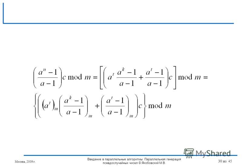 Москва, 2009 г. Введение в параллельные алгоритмы: Параллельная генерация псевдослучайных чисел © Якобовский М.В. 30 из 45