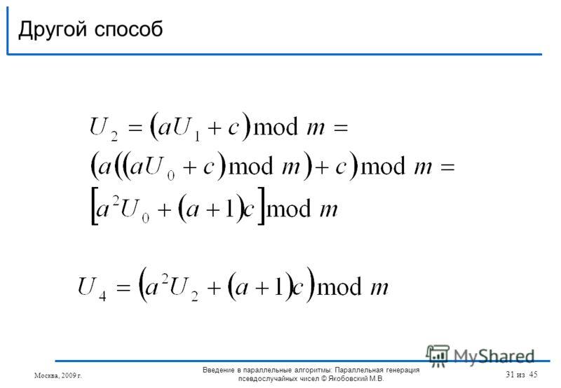 Другой способ Москва, 2009 г. Введение в параллельные алгоритмы: Параллельная генерация псевдослучайных чисел © Якобовский М.В. 31 из 45