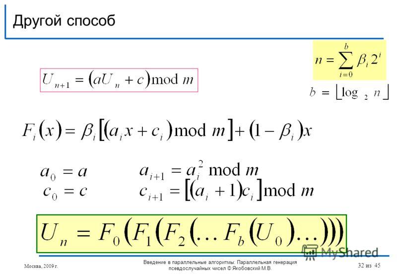 Москва, 2009 г. Введение в параллельные алгоритмы: Параллельная генерация псевдослучайных чисел © Якобовский М.В. Другой способ 32 из 45